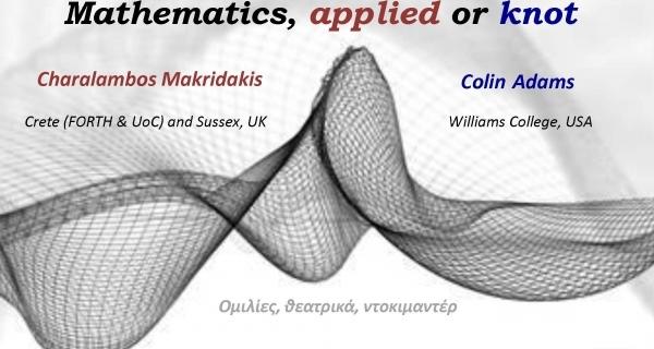 """Ημερίδα με τίτλο: """"Mathematics, applied or knot"""""""