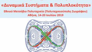 """26ο Θερινό Σχολείο - Συνέδριο """"Δυναμικά Συστήματα και Πολυπλοκότητα"""", 14-20 Ιουλίου 2019, ΕΜΠ (Πολυτεχνειούπολη Ζωγράφου) Αθήνα"""